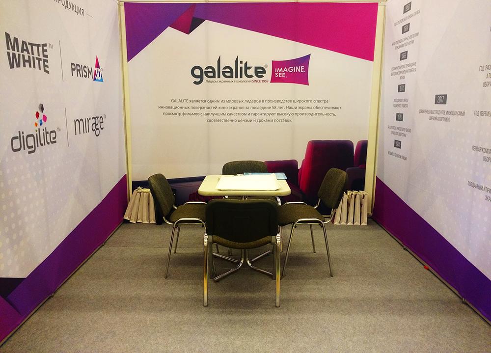 galalite-screens-kino-expo